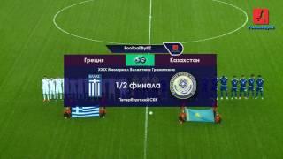 Греция U18 - Казахстан U18 1:2 ● Мемориал Гранаткина - 2017 (Полный видеообзор)