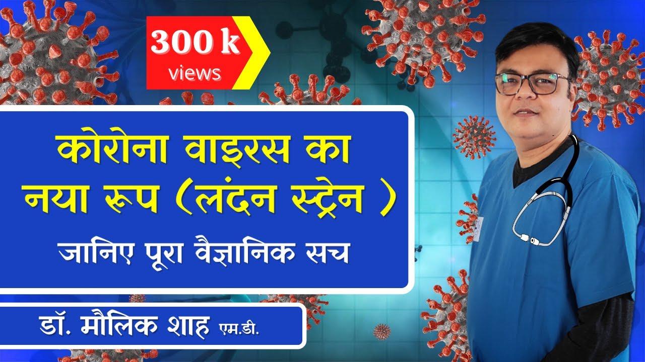 New Corona Virus Strain   London Strain   Important Scientific Facts   Hindi
