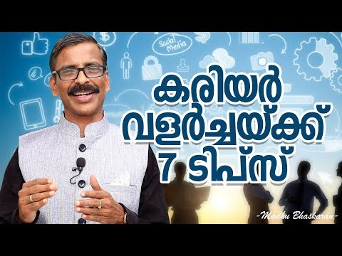 7 tips for your career growth- Madhu Bhaskaran- Malayalam Self Development video