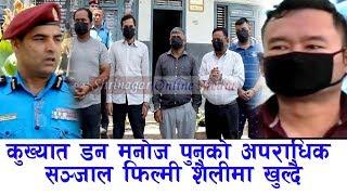 कुख्यात डन मनोज पुनको अपराधिक सन्जाल फिल्मी शैलिमा खुल्दै//Don Manoj Pun//