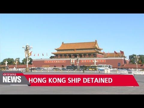 Hong Kong ship seized in South Korea for transferring oil to North Korean ship