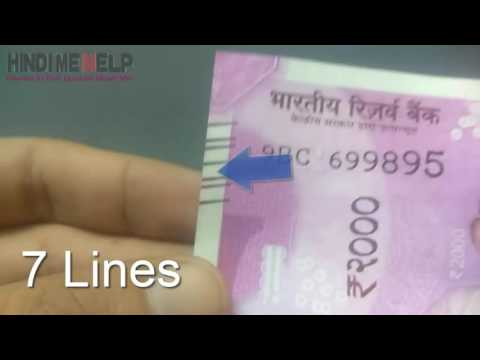 How To Identify Between Real and Fake Rs 2000 Currency Notes