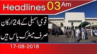 News Headlines & Bulletin | 3:00 AM | 17 August 2018 | 92NewsHD