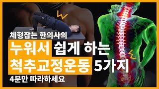 누워서 쉽게하는 척추교정 4분, 척추측만증 전만 후만 모두 안녕~