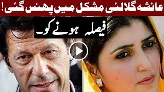 Ayesha Gulalai Mushkil Mai Phans Gai - Headlines 12:00 AM - 18 October 2017 - Express News