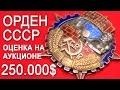 Орден Трудового Красного Знамени УССР