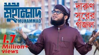 Muhammad - Kalarab | দারুণ সুরের গজল | Official Video 2018