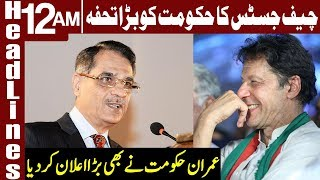 Chief Justice makes Another Fiery Announcement   Headlines 12 AM   13 January 2019   Express News