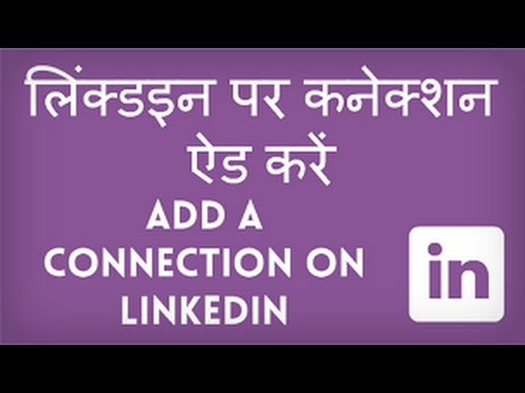 How to add a Connection on Linkedin? Linkedin Connection kaise add kare?