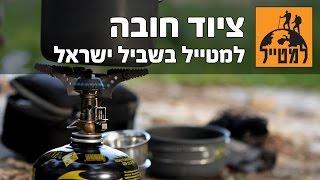 #x202b;שביל ישראל: ציוד חובה למטייל בשביל ישראל#x202c;lrm;