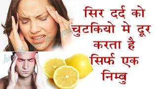 सिर दर्द को चुटकियो में दूर करता हैं सिर्फ एक निम्बू || Home Remedies For Head Pain