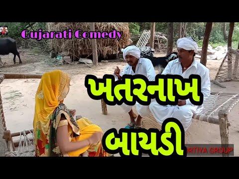 Xxx Mp4 ખતરનાક બાયડી। ભોગીલાલ ના ભોગ ગુજરાતી કોમેડી વિડીયો। Gujarati Comedy ।Riyaba Vaghela 3gp Sex