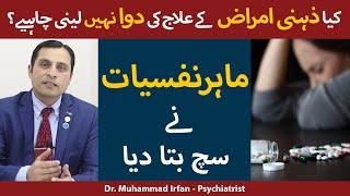 Best Psychiatrist in Peshawar, Talks about the Depression, OCD and Schizophrenia.