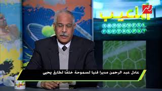 عادل عبد الرحمن مديرا فنيا لسموحة خلفا لطارق يحيي