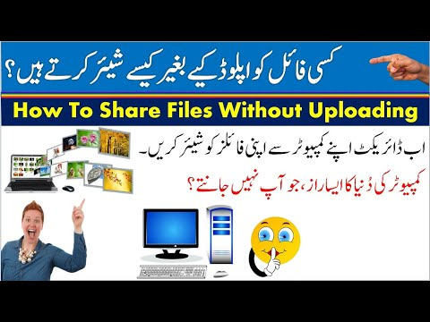 How To Share Files Directly From Your Computer Without Uploading To Server |Urdu/Hindi|