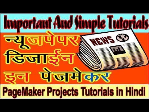 how to make newspaper in pagemaker in Hindi Pradeep Mishra VedantSri