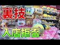 UFOキャッチャー怒涛の裏技15連発!(入店拒否)
