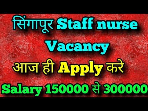 latest staff nurse vacancy