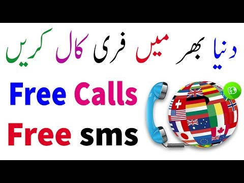 Make Unlimited Free Calls in All over the World