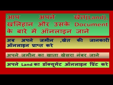 Know your land and its document online - अपने जमीन,खेत(Land) की जानकारी ऑनलाइन देखे