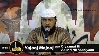 WATCH LECTURE NOW  | Yajooj Majooj aur Qiyaamat Ki Aakhri Nishaaniyaan by Hafiz Javeed Usman Rabbani