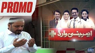 Be-Auladi Ki Saza Doosre Ko | Emergency Ward | SAMAA TV | PROMO