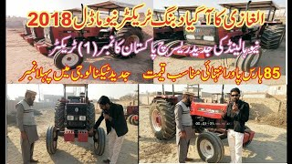 al ghazi tractor |dabung  85 HP 2018