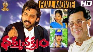 Dharma Chakram Telugu  Movie Full HD | Venkatesh | Prema | Ramya Krishna | Suresh Productions