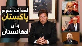Download چرا پاکستان خواهان تشکیل حکومت موقت در افغانستان است؟ - کابل پلس | Kabul Plus Video