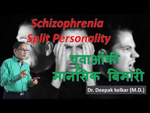 Schizophrenia - Split Personality Disorder- स्किझोफ्रेनिया - युवकोंका छिन्नमानस Motivational Video