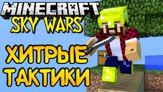 ХИТРЫЕ ТАКТИКИ ПРИВОДЯТ К ПОБЕДЕ! - Minecraft Sky Wars (Mini-Game)