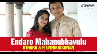 Endaro Mahanubhavulu I  Uthara \u0026 P Unnikrishnan I Tyagaraja
