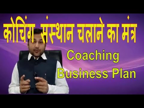 TIPS TO OPEN COACHING CENTRE- How to start coaching institute- Personality traits for coaching inst.