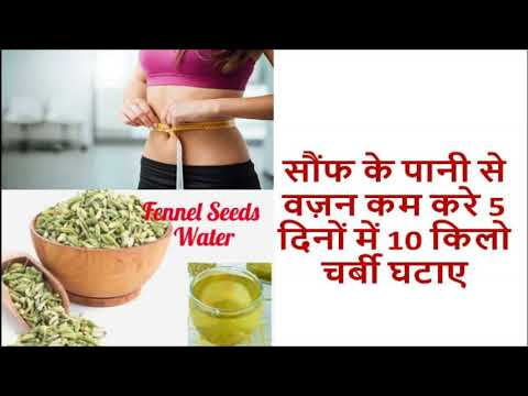 सौंफ का पानी अपनाये 5 दिनों में 10 किलों वजन घटाये / How To Lose Weight Fast In Hindi