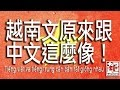 Download 超強系列【越南文原來跟中文這麼像!】基礎越語-實用單字 MP3,3GP,MP4