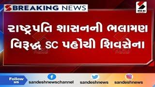 રાષ્ટ્રપતિ શાસનની ભલામણની વિરુદ્ધ SC પહોંચી શિવસેના ॥ Sandesh News TV