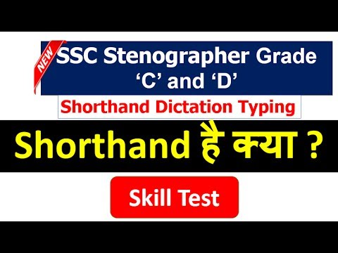 Stenographer Skill Test | What is Shorthand ? Shorthand Dictation है क्या ?