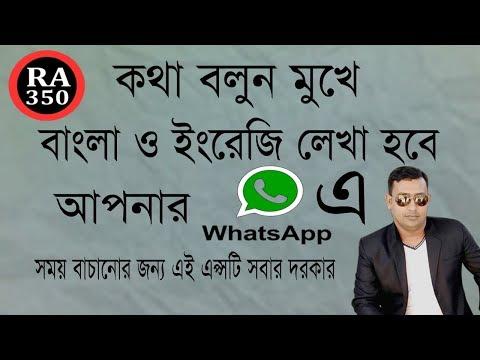 Your Voice To Text Message For Whatsapp I কথা বলুন মুখে আর লেখা হবে আপনার হোয়াটস এপে