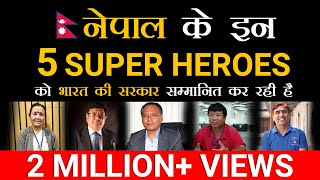 नेपाल के इन 5 Super Heroes को भारत सरकार सम्मानित कर रही है | Dr Vivek Bindra