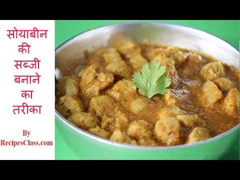 सोयाबीन  की सब्जी बनाने का तरीका | Soyabean ki Sabji in Hindi