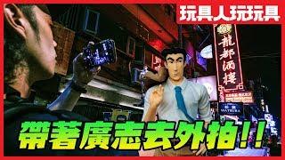 《蠟筆小新 : 野原廣志》大好評新作creator X Creator 公仔!【玩具人玩玩具】&玩具攝影外拍!