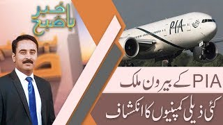 BAKHABAR SUBH with Sohail Iqbal Bhatti | 21 January 2019 | Faisal Abbasi | Ikram Hoti |  | 92NewsHD