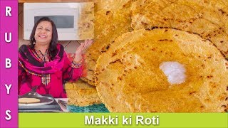 Makki di Roti Easy & Fast Corn Flour Roti Recipe in Urdu Hindi - RKK