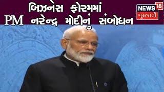 બિઝનેસ ફોરમમાં Narendra Modi નું સંબોધન