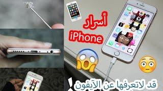 نصائح قد لاتعرفها عن الأيفون راح تنصدمون مثلي!! | سمية بيوتي