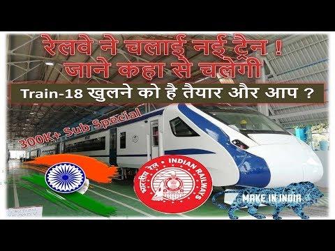 Railway Launch Train-18 खुलने को है तैयार और आप ? रेलवे ने चलाई नई ट्रैन !  जाने कहा से चलेगी