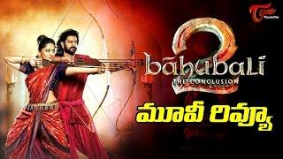 Baahubali 2 Movie Review | Prabhas | Rana | Anushka #Baahubali2Review