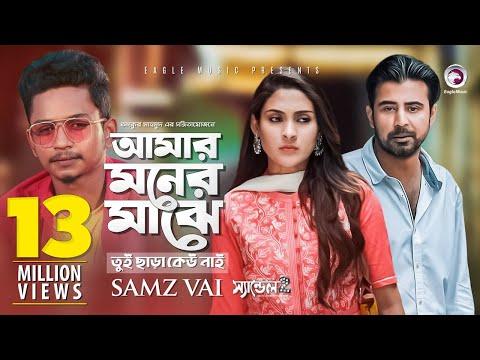 Xxx Mp4 Amar Moner Majhe Tui Chara Keu Nai Samz Vai Afran Nisho Mehazabien Bangla Song 2019 Sandal 2 3gp Sex