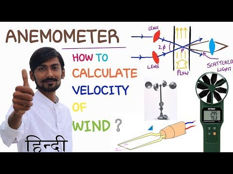 [HINDI] ANEMOMETER ~ HOW TO CALCULATE VELOCITY OF WIND ? ~ CUP , WANE , HOT-WIRE & LASER ANEMOMETER