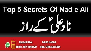 Top 5 Secrets Of Nad e Ali